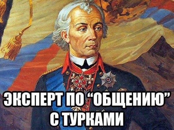 """""""Звезду Александру Васильевичу!"""" Суворов, турки, найдено"""