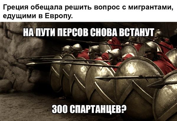 Как в старые добрые времена.. Греция, Спарта, 300 спартанцев, Мигранты, Политика