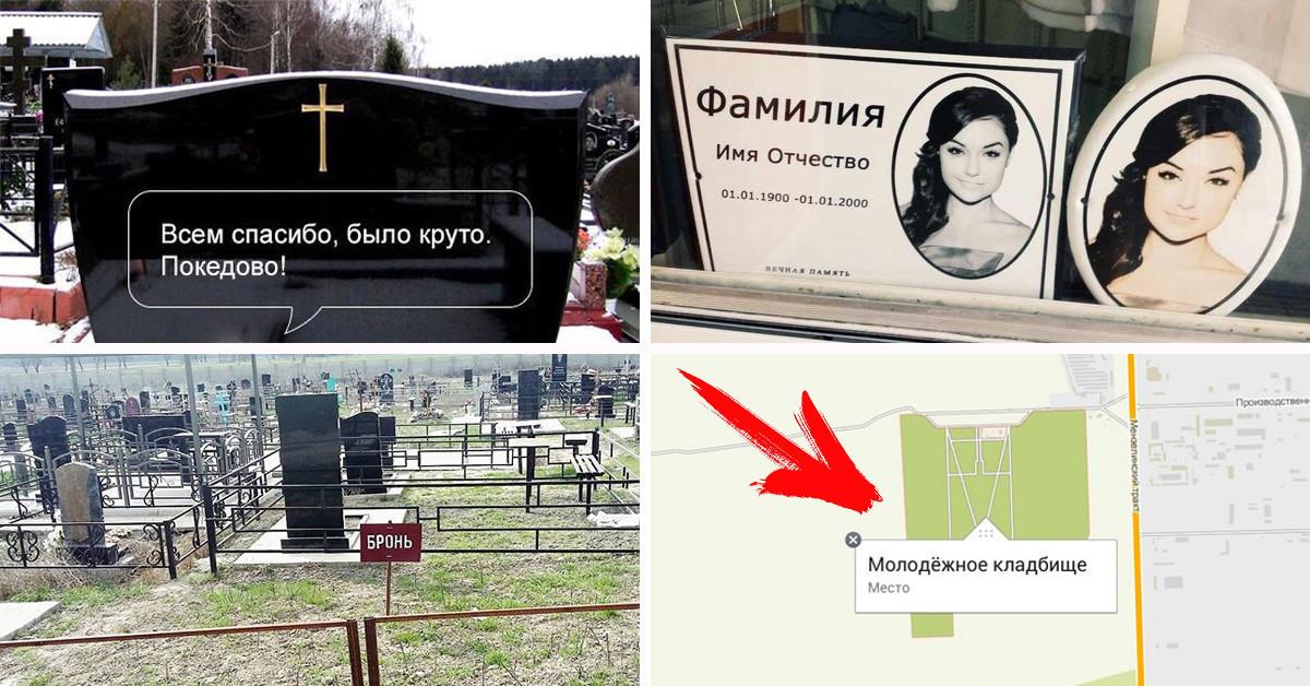 Дню, кладбище смешная картинка