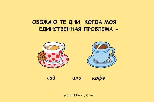 8 цитат о кофе от Lingvistov LINGVISTOV, длиннопост, юмор, кофе
