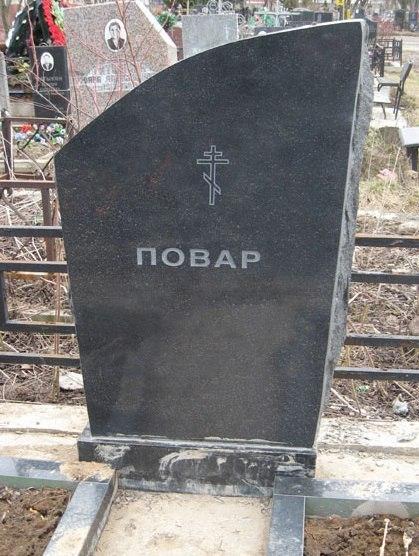 Русское надгробие памятник на могилу в краснодаре