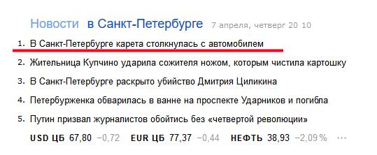 Такое могло случиться только в Санкт-Петербурге