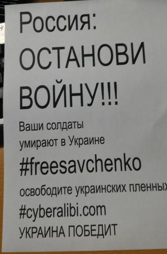 Внимание Россия и Украина, Принтер, Идиоты, Политика