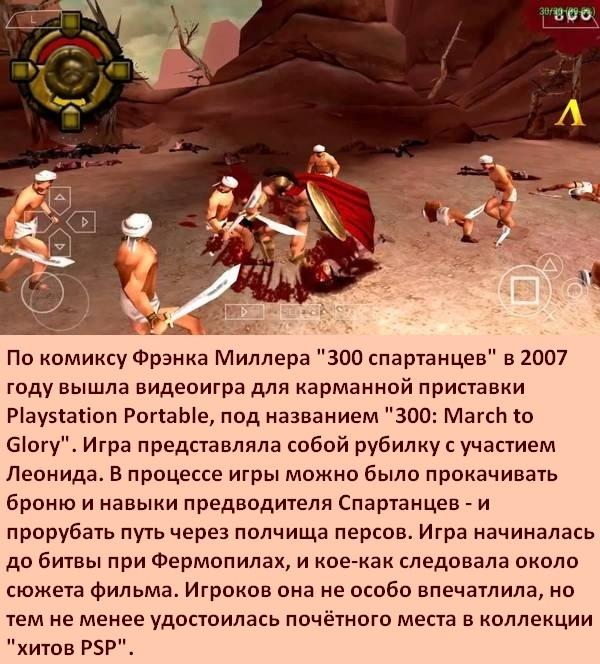 Видеоигры, основанные на комиксах Комиксы, Игры, Маска, Хеллбой, 300 спартанцев, Комиксы-Канон, Длиннопост