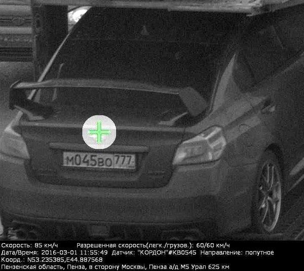пришел штраф за превышение скорости на фото машина сзади img-1