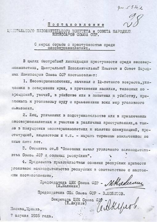 О том, как кровавый Сталин «расстреливал» детей Политика, Сталин, Длиннопост