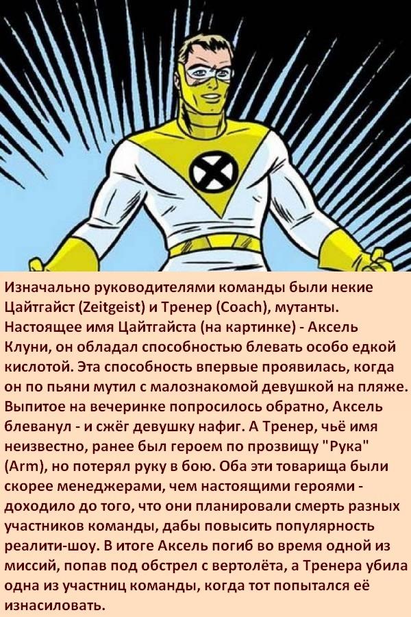 Факты о супергероях: Икс-Статикс Супергерои, Marvel, Команды, Лизун, Комиксы-Канон, Длиннопост