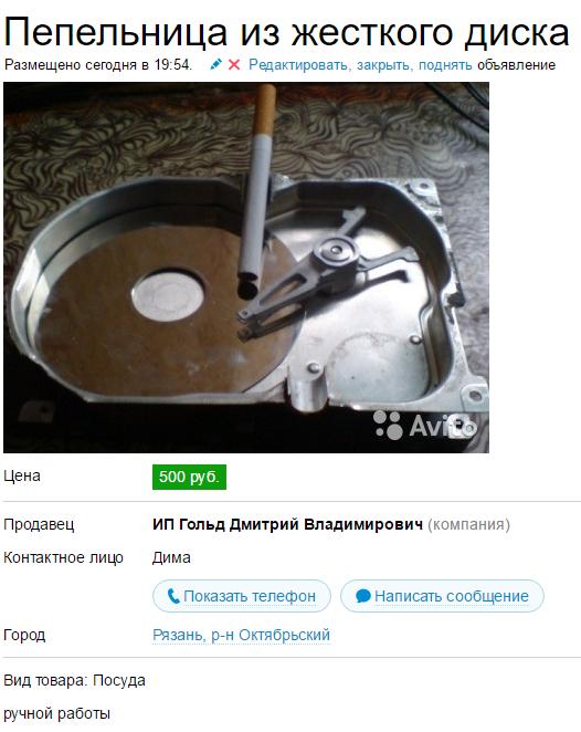 Хендмейд по русски.