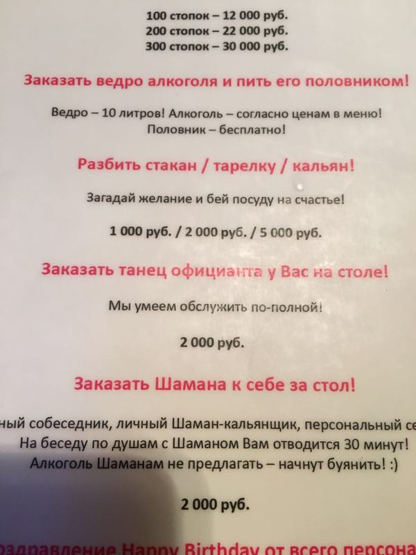 Правильный сервис Меню, Crazy menu, Сервис, Длиннопост