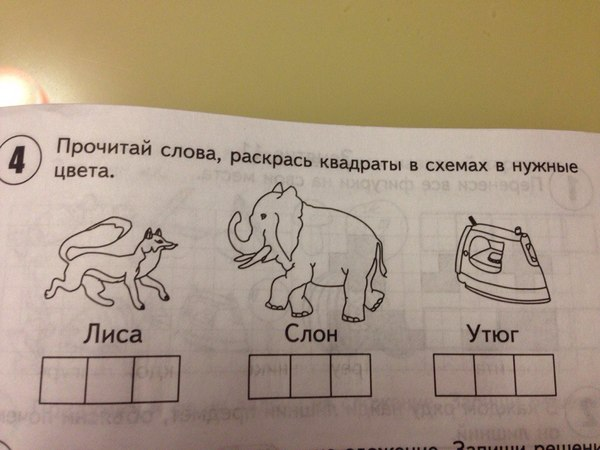 Задание для детей Слоны, Лиса, Утюг, Детская задачка, Дети