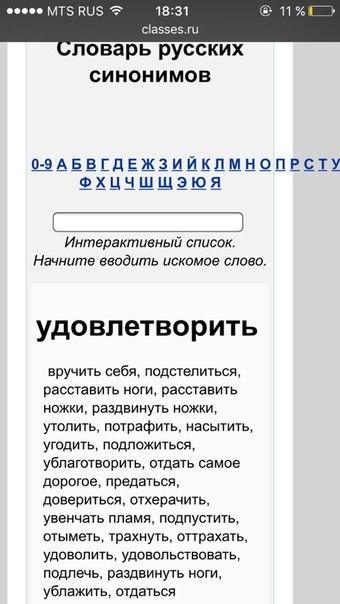 Реферат синоним к слову 5172