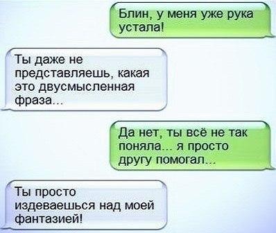 При разговоре, нужно учитывать фантазию людей=)