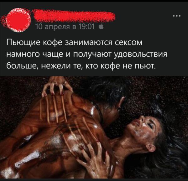 Мне жаль людей, непьющих кофе... ВКонтакте, Факты, Кофе, Секс, Бред