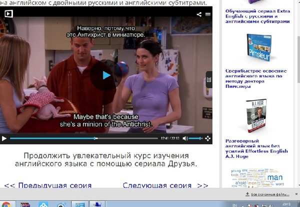 Переводы на обучающих сайтах друзья, сериалы, Английский язык, перевод