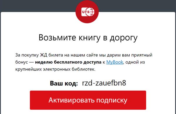 Пара халявных кодов к MyBook'у РЖД, Халява, MyBook, Книги