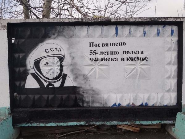 Юра, прости нас! День космонавтики, Юрий Гагарин, Потеряно, Kill me please, Не мое