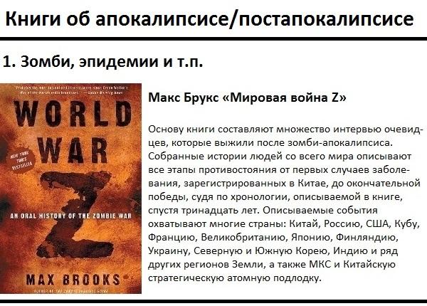 30 книг про апокалипсис/постапокалипсис Книги, Литература, Фантастика, Постапокалипсис, Апокалипсис, Зомби, Инопланетяне, Конец света, Длиннопост