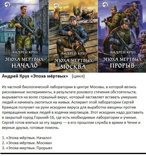 серия книг постапокалипсис скачать торрент img-1