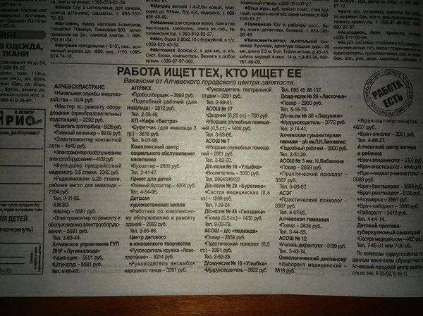 Немного о зарплатах в ЛНР ЛНР, Зарплата, Жизнь, Алчевск