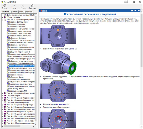 Уроки Компас 3D Урок, Chm, Компас 3d, Учебник