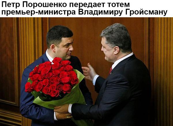 Гройсмана официально выдвинули на пост премьер-министра Украины Политика, Украина, Премьер-Министр, Тотем, Юмор, Петр Порошенко, Гройсман