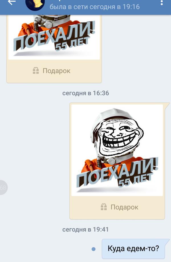 Обмен халявой ВКонтакте, Мессадж