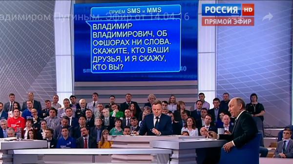 Кто-то лишится работы сегодня. Прямая линия с Путиным, офшор, вопрос, политика, Путин