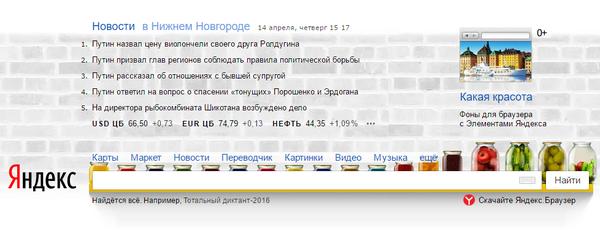 Путин, Путин, Путин