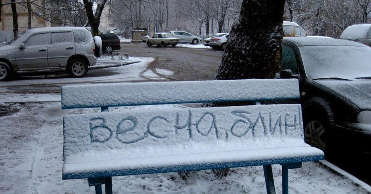 Смешная картинка снег в апреле