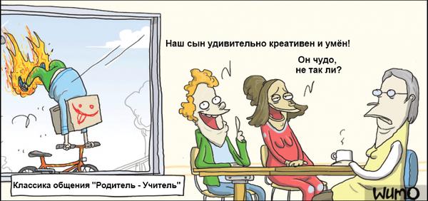 Порция свежих WUMO... Комиксы, Wulffmorgenthaler, Перевод, Папуасы, Дети, Вегетарианцы
