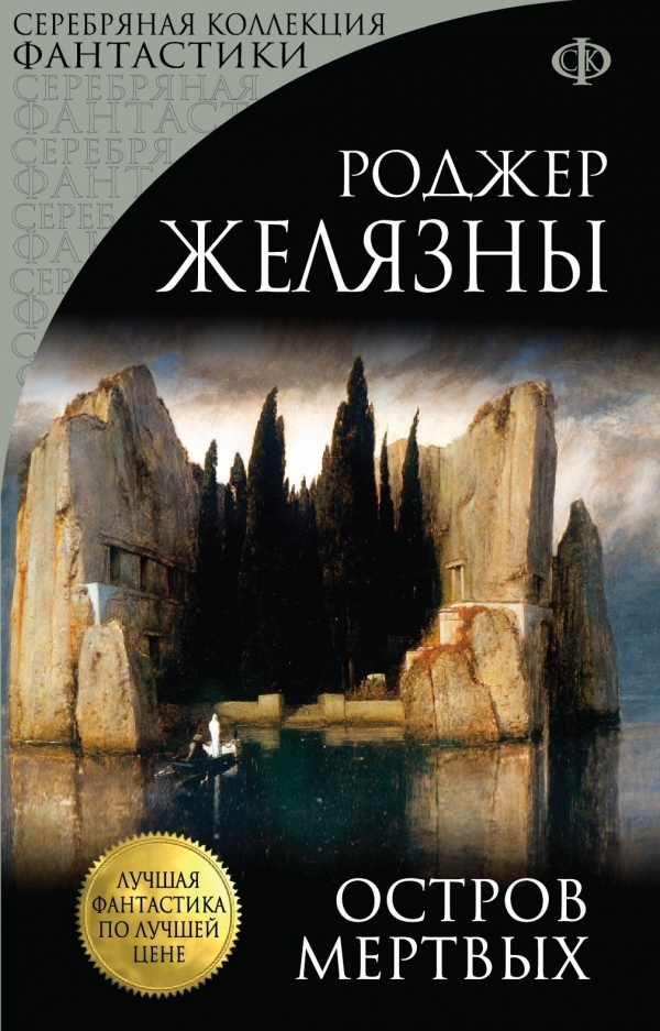 Подборка книг американского писателя-фантаста Роджера Желязны. Роджер Желязны, что бы почитать, книги, длиннопост