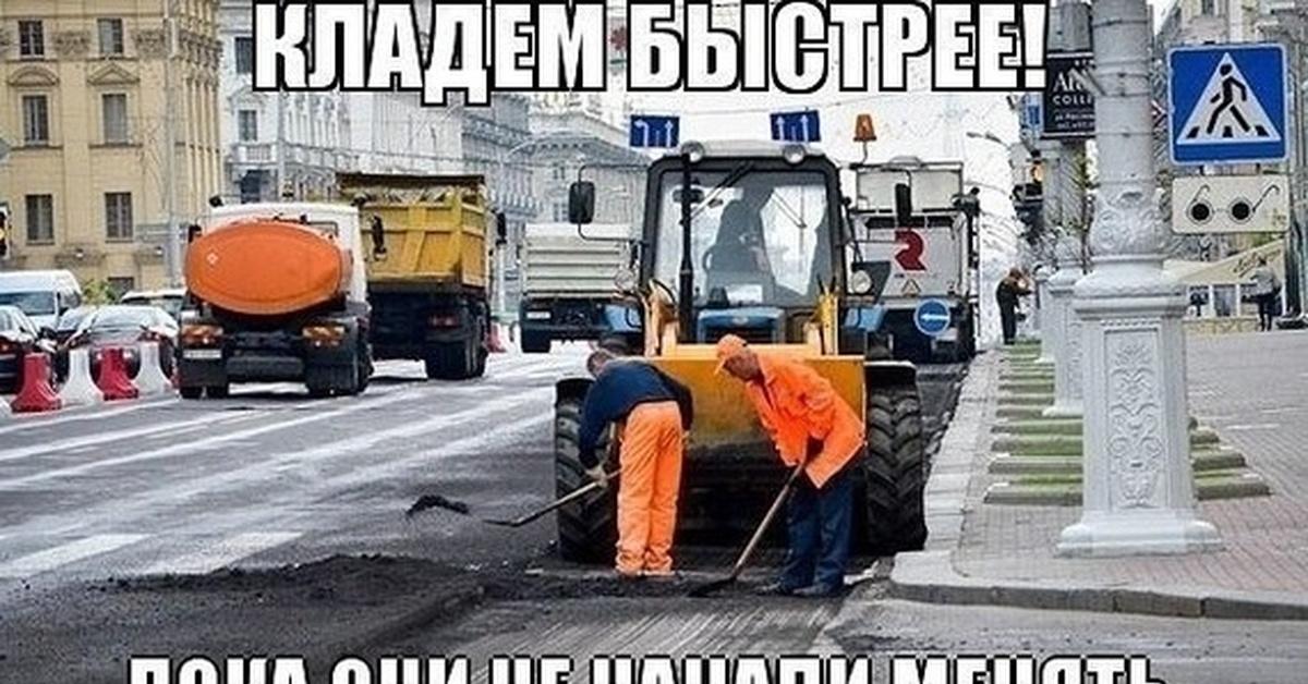 вдруг становится ремонт дорог картинки юмор что