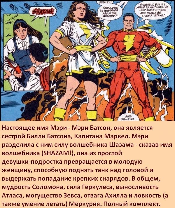Факты о супергероях: Мэри Марвел Супергерои, Dc comics, Shazam, Мэри, Комиксы-Канон, Длиннопост