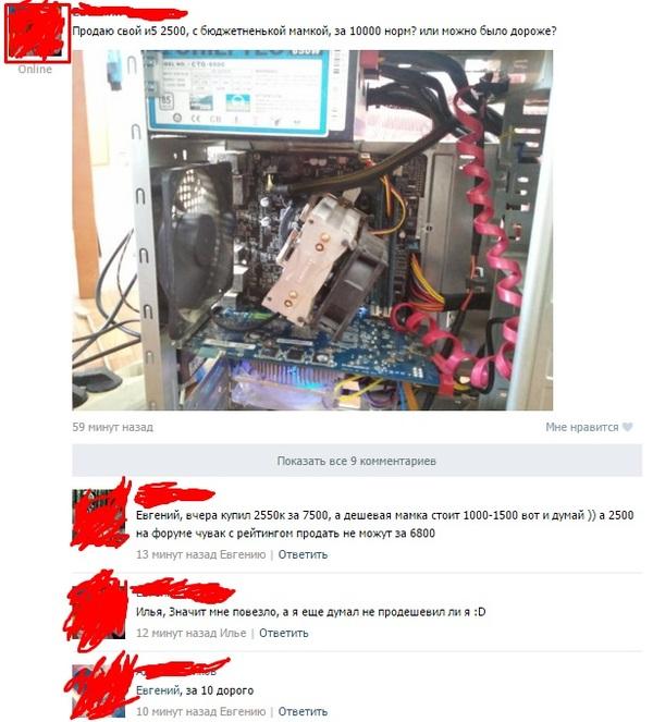 Покупка Б/У компьютерных комплектующих с рук Покупка БУ, Компьютер, Барахолка, Корпус, Оперативная память, Гифка, Длиннопост