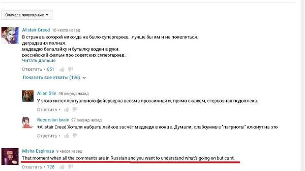Жизнь боль,когда знаний русского языка ноль. Комментарии, Youtube, Трейлер, Защитник, Кровь из глаз