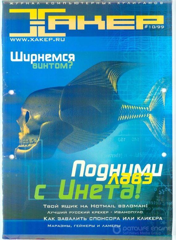"""Обложка журнала """"Хакер"""", 1999 год."""