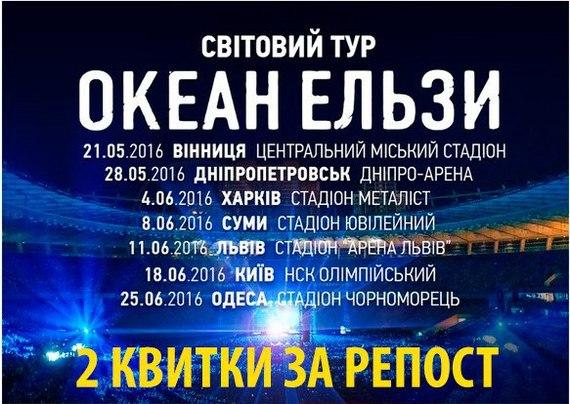 """""""Мировое"""" турне , самой """"знаменитой"""" в мире группы ... Украина, Идиотизм"""