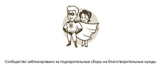 Справедливость восторжествовала! Твори добро, Благотворительность, Санкт-Петербург, Расследование