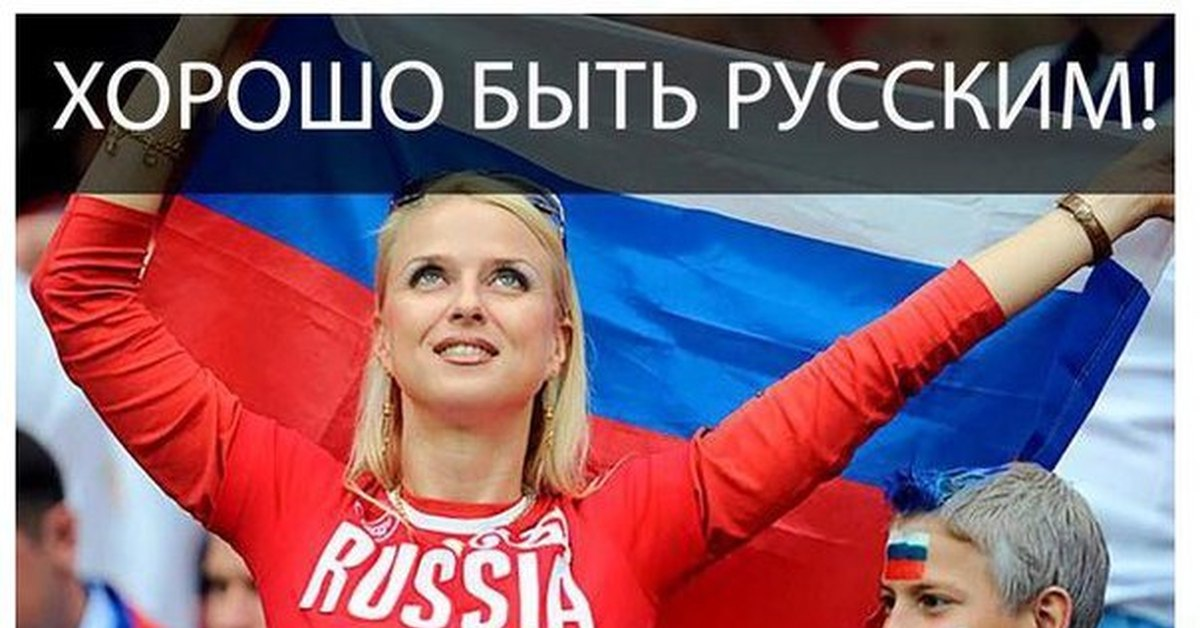 этот хорошо быть русским картинки красоты внешнего вида