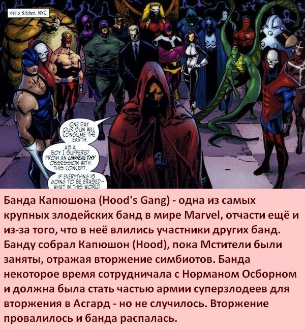 Факты о Суперзлодеях: Банда Капюшона супергерои, суперзлодеи, Marvel, Пугало, лазер, комиксы-канон, длиннопост