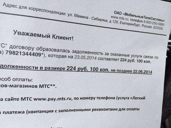 Задолженность за услуги связи Мтс, Задолженность, Сумма