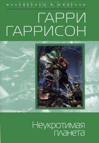 Трилогия Гарри Гаррисона Книги, что бы почитать, Гарри Гаррисон, длиннопост