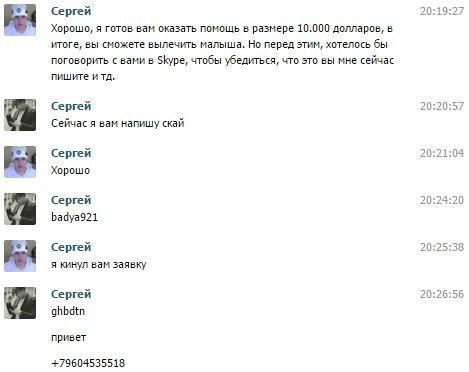 Мошенник вконтакте Мошенники, ВКонтакте, Разоблачение, Длиннопост