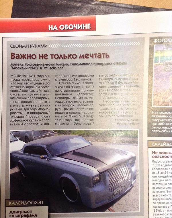 """""""Москвич"""" превратился в """"muscle car"""""""