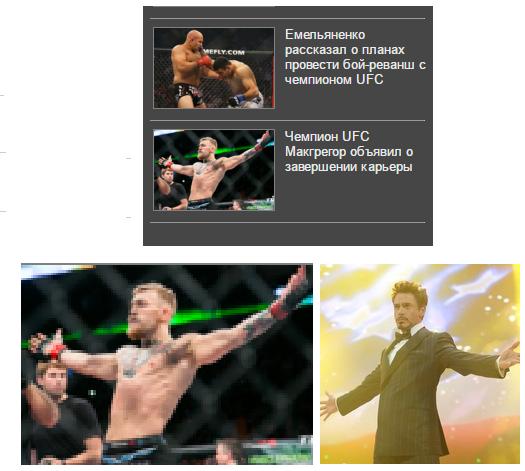 Когда успел таки соскочить Емельяненко, Реванш, UFC, Макгрегор, Саскочил