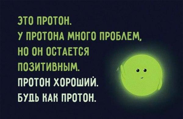 Будь протонистее :)