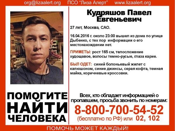 Пропал человек Москва Пропалчеловек, Дыбенко, Помощь, Пропал человек