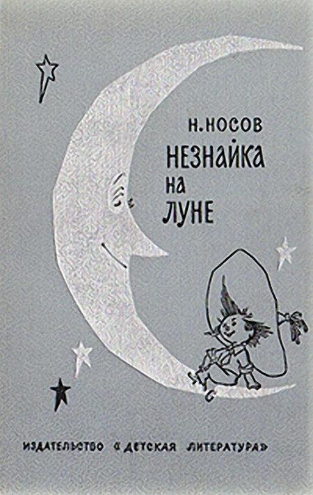 Книги нашего детства. Советская фантастика. Копипаста, Советская фантастика, Длиннопост, Книги