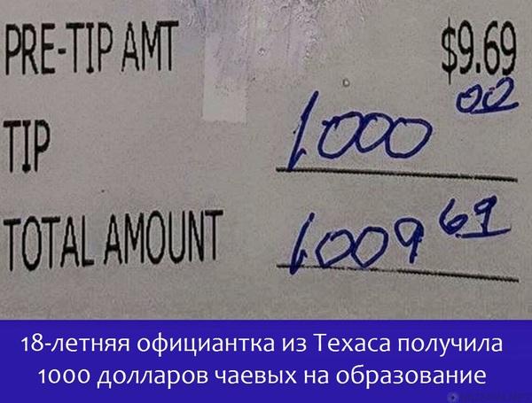 18-летняя официантка из Техаса получила 1000 долларов чаевых на образование Добро, Новости