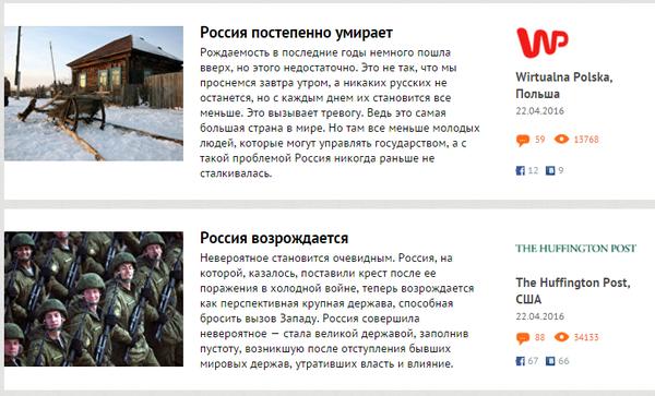 Забавно получилось Западные СМИ, Политика, Россия, Польша, США, Скриншот